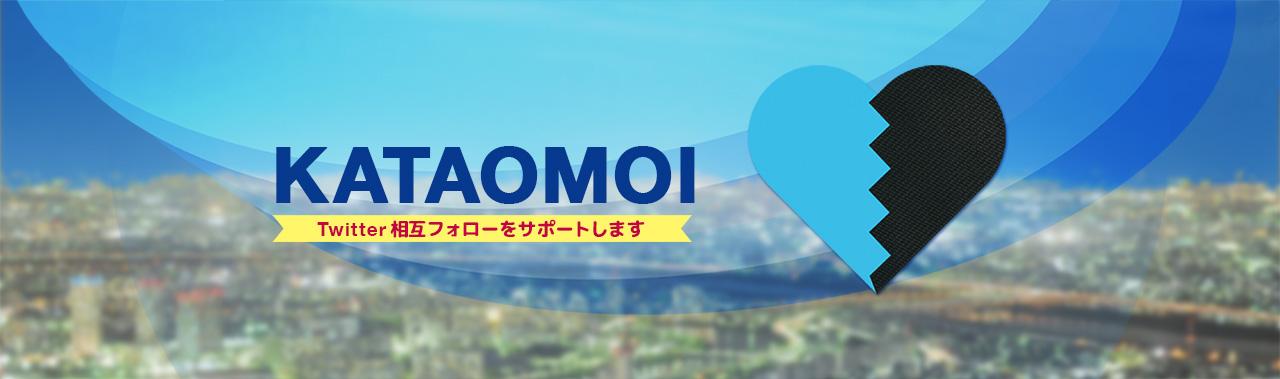 KATAOMOI twitter相互フォローをサポートします